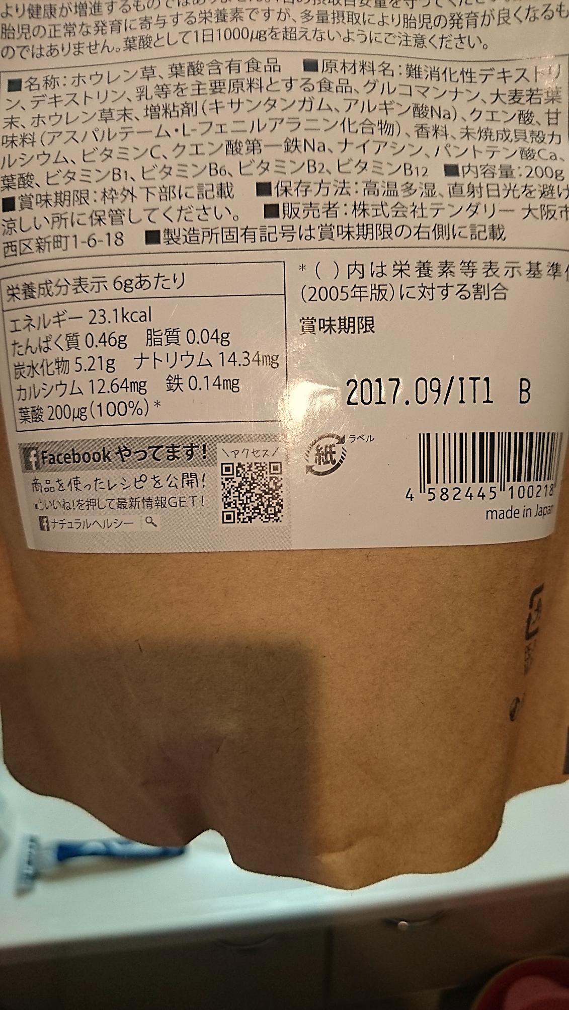 ミネラル葉酸グリーンスムージー